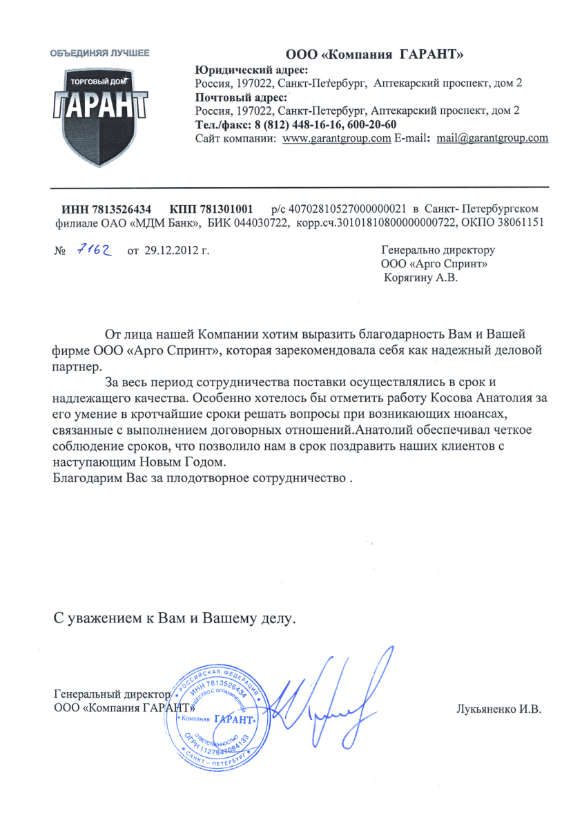 Благодарственное письмо ООО «Компания ГАРАНТ»