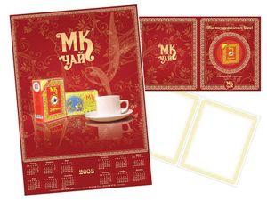 Дизайн фирменной упаковки и календаря