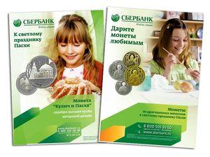 Дизайн рекламного плаката Сбербанка