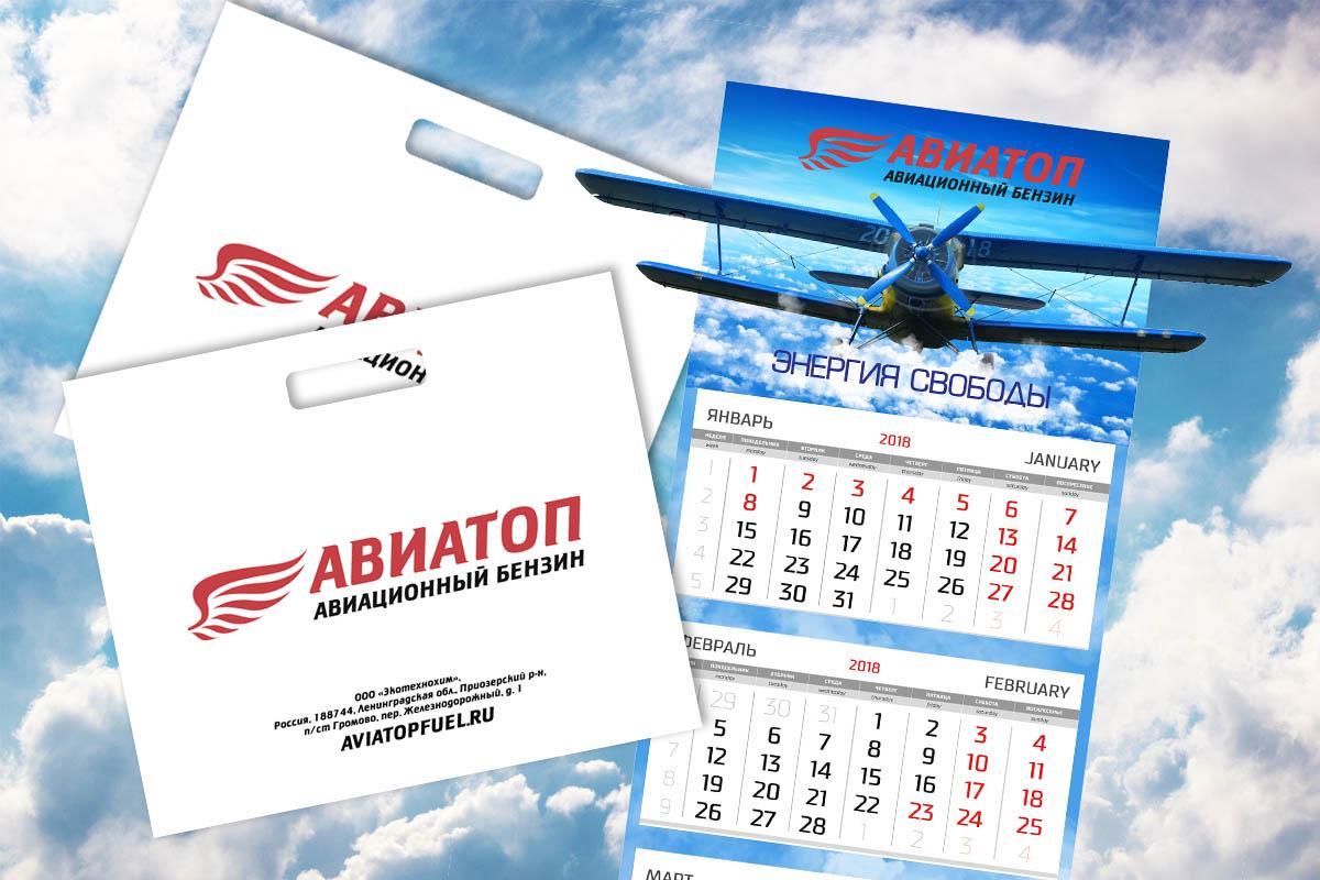 Необычный календарь с фирменным пакетом