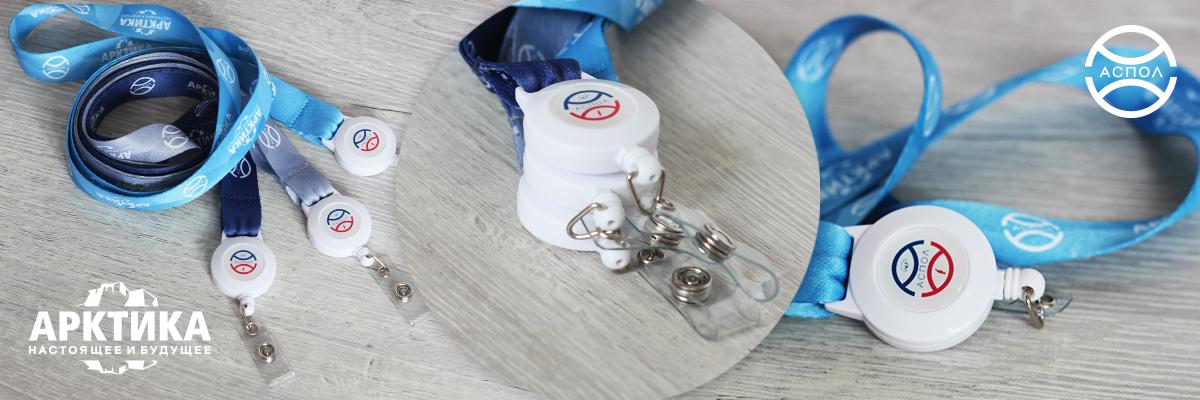 Фирменные ленты с логотипом с ретрактором под заказ