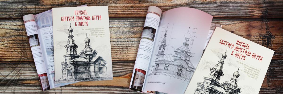 Рекламный каталог ПСБ ЖилСтрой