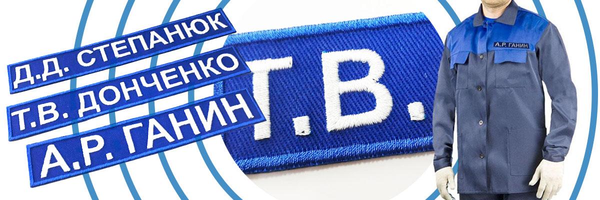 Вышивка на ткани логотипа или фирменной надписи