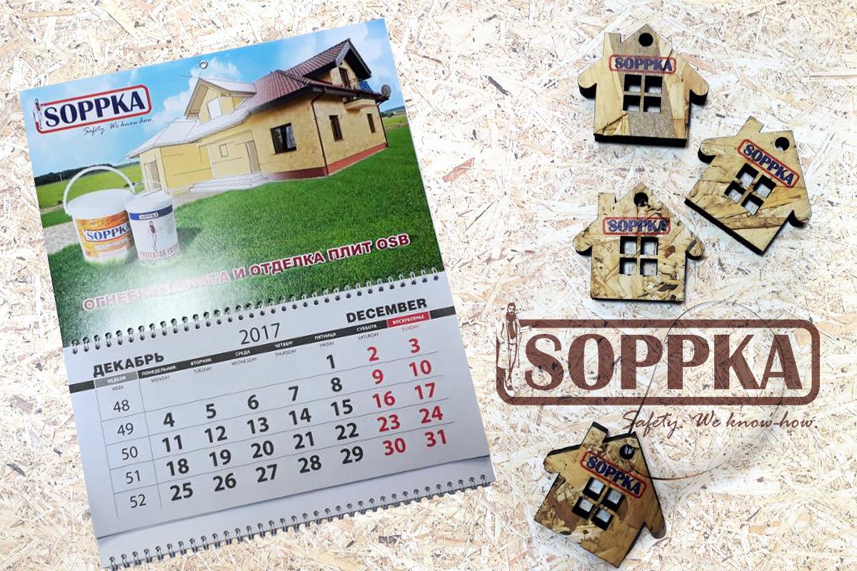 Фирменный настенный календарь трио, оригинальный сувенир