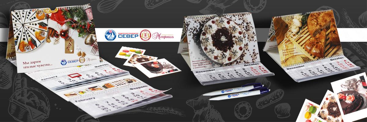 Фирменный календарь трио с перекидным шпигелем, фирменные ручки