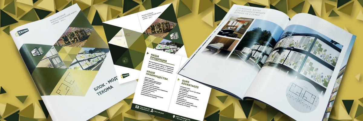 Рекламная продукция - каталог и листовки