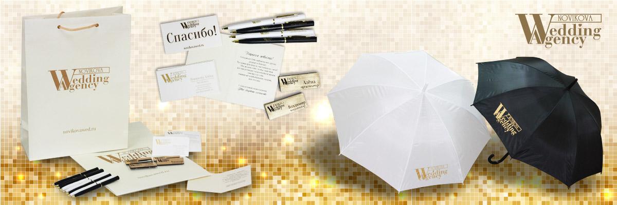 Фирменная продукция (зонт с логотипом, фирменный пакет, ручки с логотипом, корпоративная продукция)