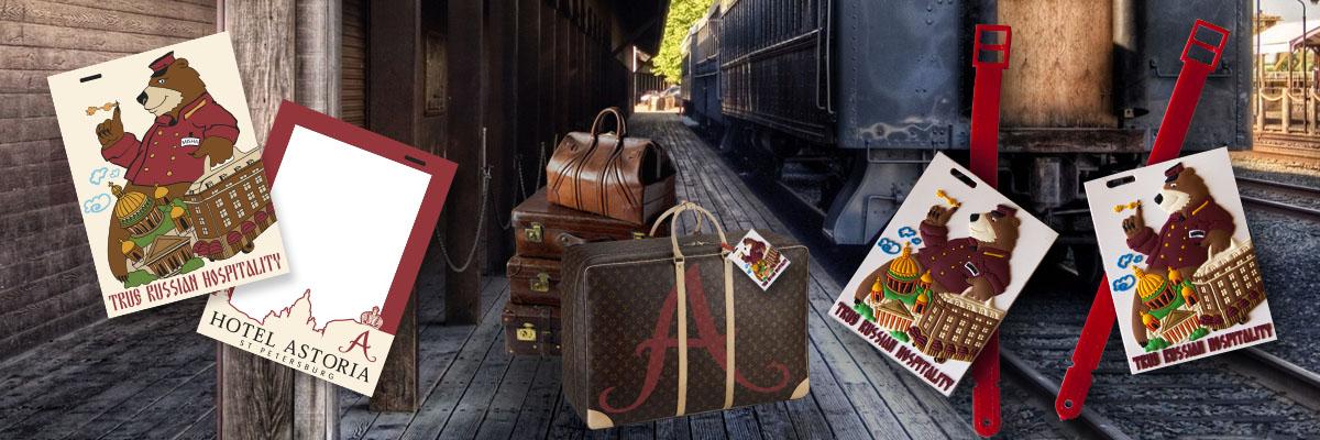 Фирменная сувенирная багажная бирка из ПВХ для отеля Астория