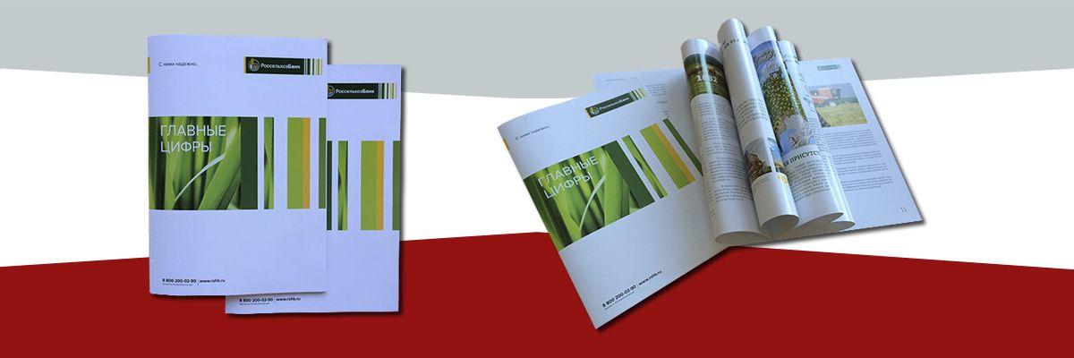 Рекламный буклет для ООО «Россельхозбанк».
