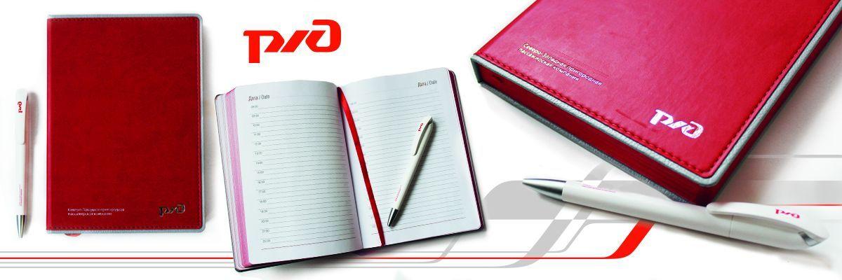 Ежедневник 2015 и сувенирная ручка с логотипом для РЖД