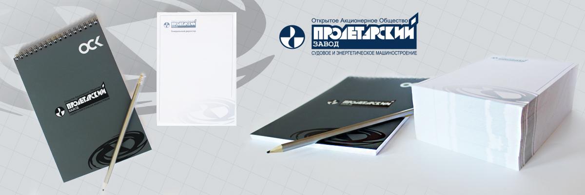 Фирменный блокнот для записей