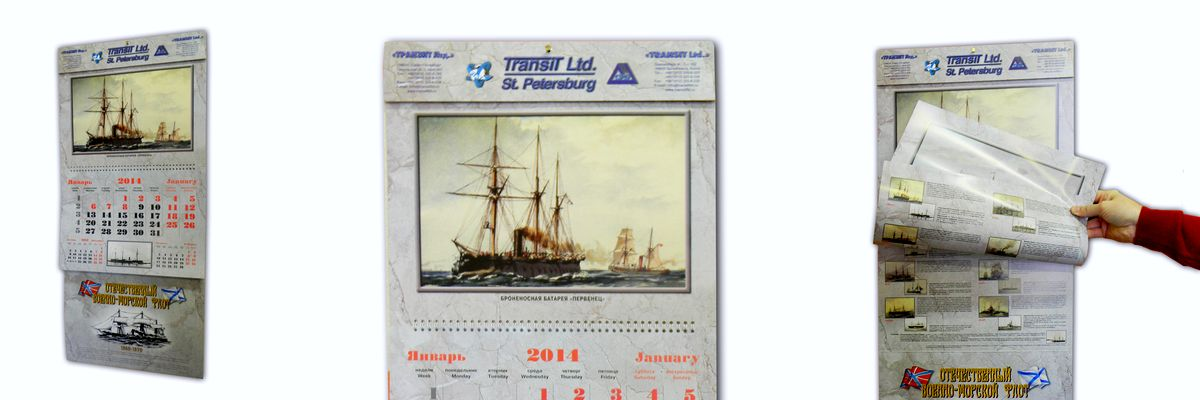 Фирменный календарь формата А2 с перекидными листами