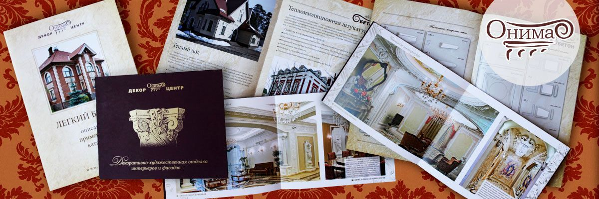 Каталог декор-центра Онима