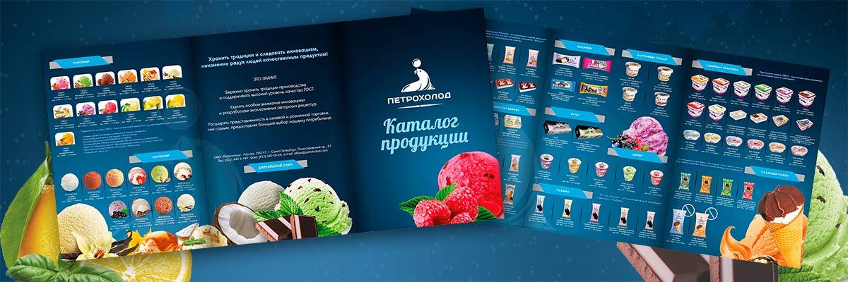 Оригинальный дизайн каталога фирменной продукции