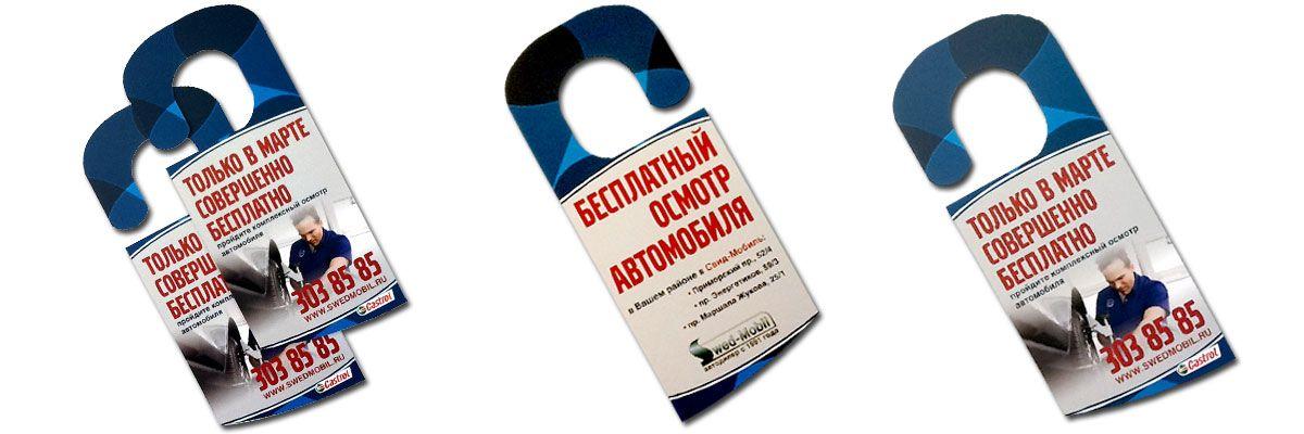 Дорхенгер - рекламная картонная табличка на ручку двери.