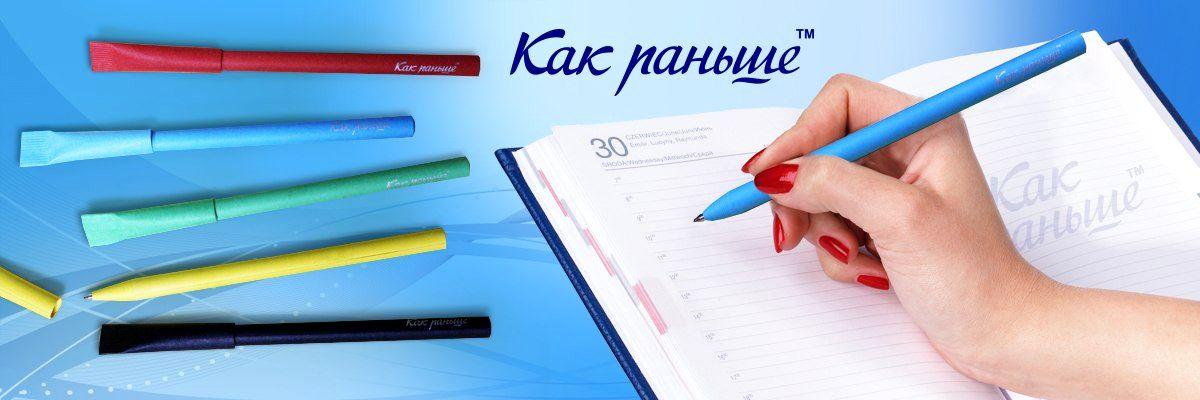 Сувенирные эко-ручки из картона с логотипом