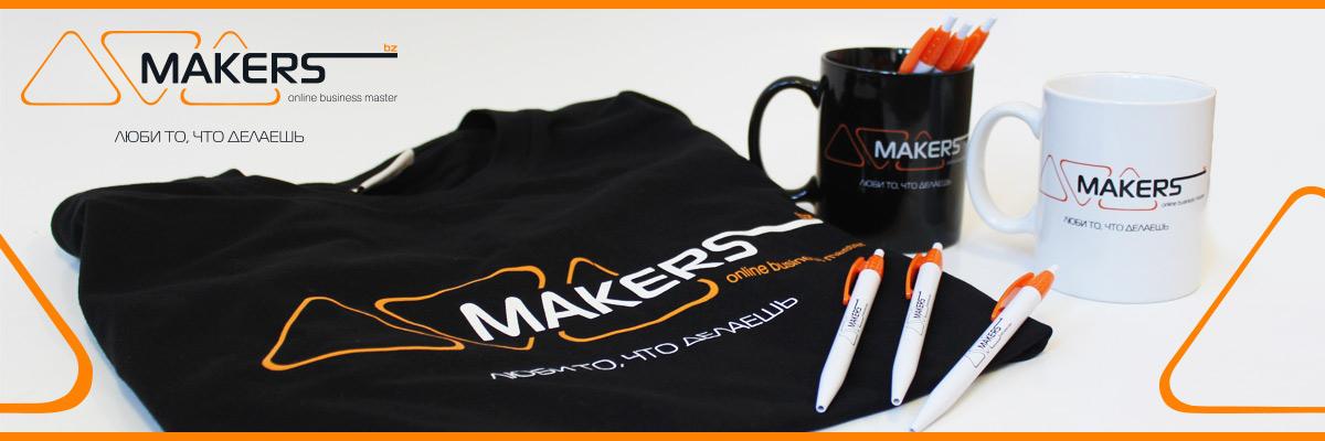 Промо-одежда и промо-сувенир Makers