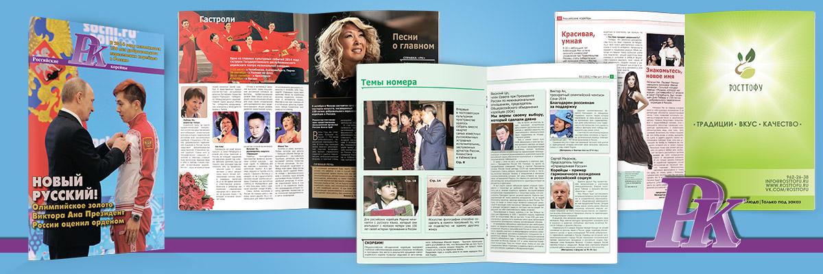Дизайн обложки и страниц корпоративного журнала РостТофу