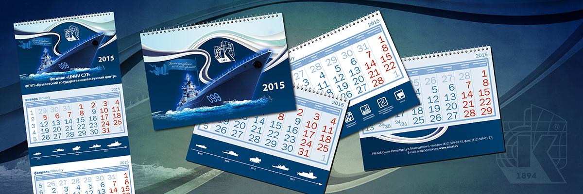 Офисный настенный календарь ТРИО
