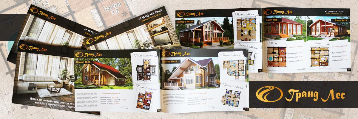 Фирменный рекламный каталог