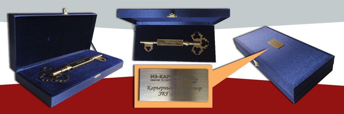 Фирменный сувенирный ключ в подарочной коробке с логотипом