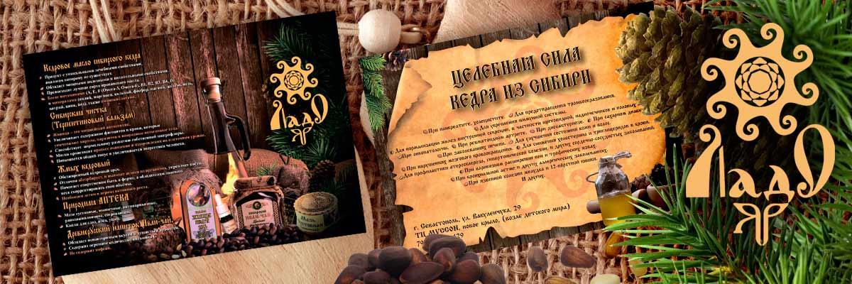 Дизайн фирменной листовки Ладо Яр
