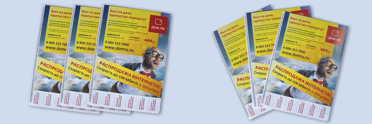 Рекламная листовка Дом.ру