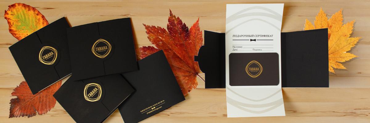 Подарочный сертификат в фирменном конверте с логотипом