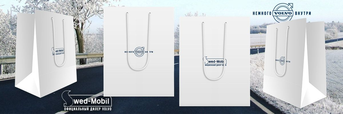 Бумажные пакеты Swed-Mobil