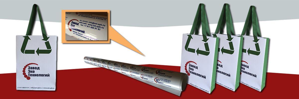 Бумажные пакеты и рекламные наклейки