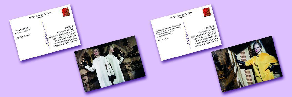 Образцы дизайна промо-открыток De Marse для выставки CPM-2014