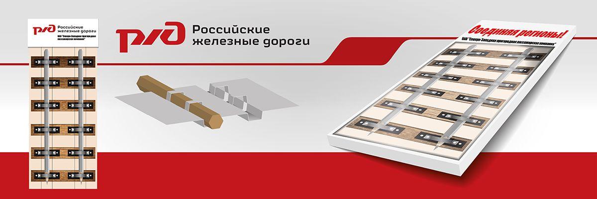 Креативный дизайн подарочной упаковки сувенирных карандашей для РЖД