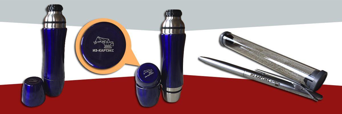 Сувенирая продукция - термос и авторучка с логотипом компании.