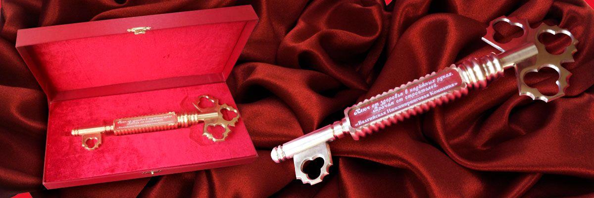 Ключ-сувенир в подарочной коробке с логотипом