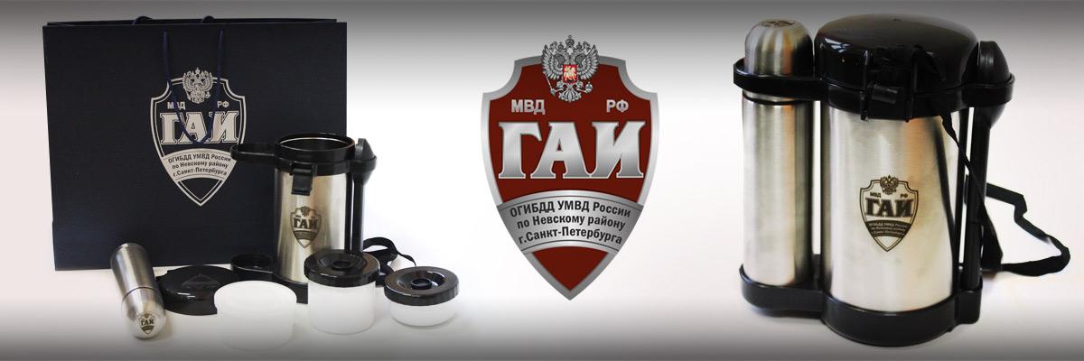 Термосы с фирменным логотипом