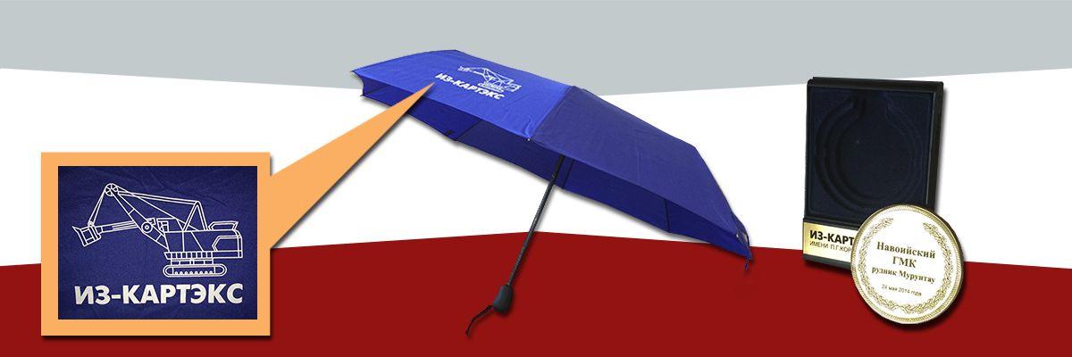 Сувенирный зонт с логотипом и памятная медаль.