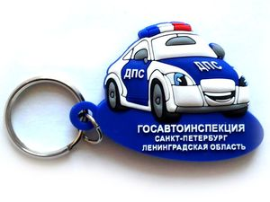 "Сувенирный брелок ""Машина ДПС"""