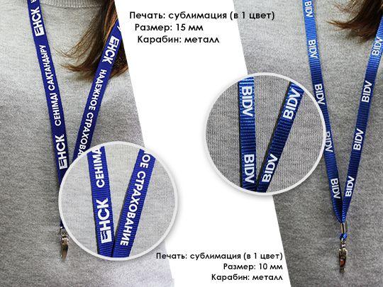 Лента для бейджа с логотипом (ланъярд)