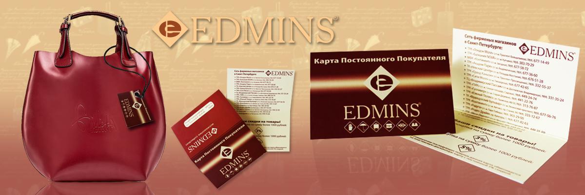 Фирменная бирка Эдминс