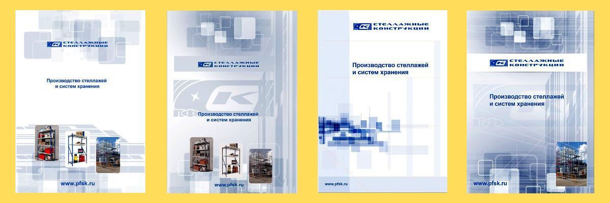 Дизайн рекламного буклета