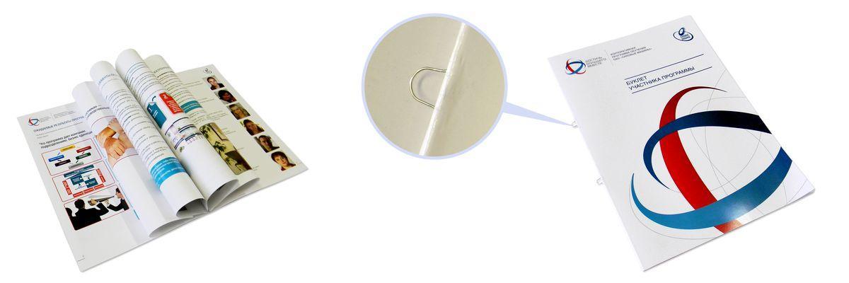 Рекламный буклет с файловой скрепкой (евроскобой)