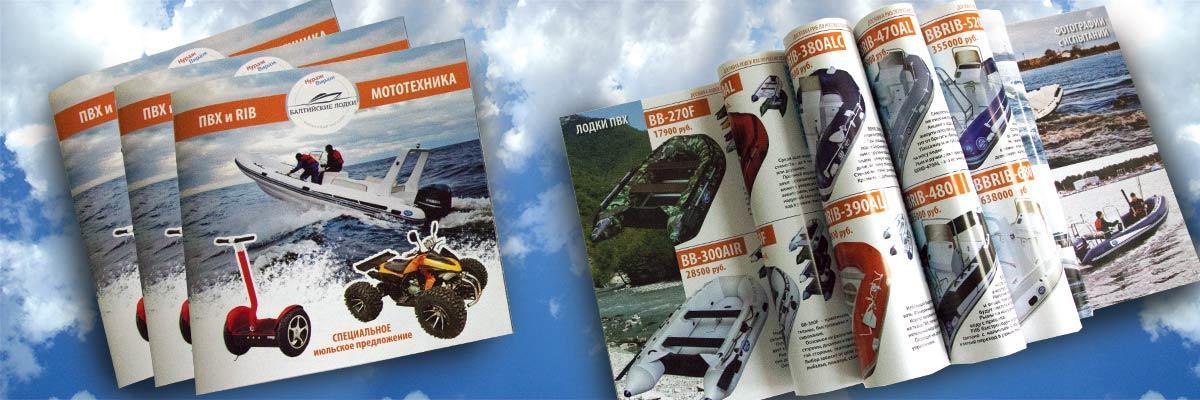 Промо-буклет Балтийские Лодки
