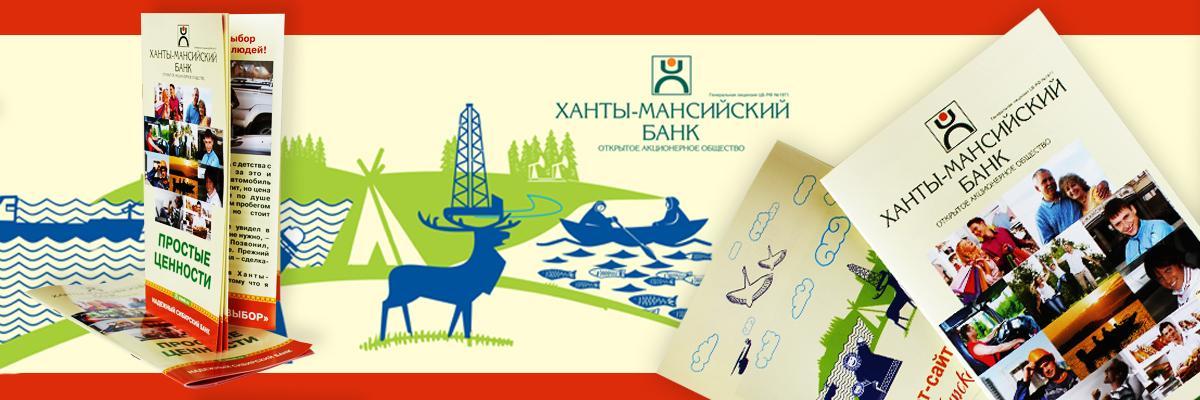 Промо-буклет Ханты-Мансийский Банк