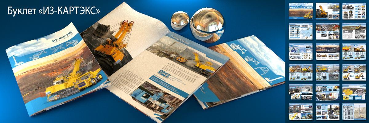 Дизайн и верстка фирменного буклета - каталога