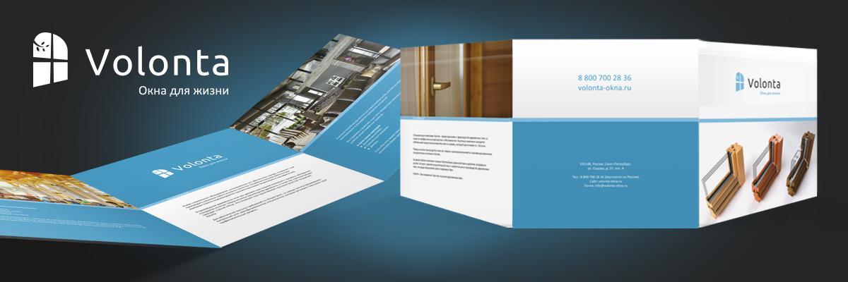 Рекламный буклет нестандартного дизайна Volonta