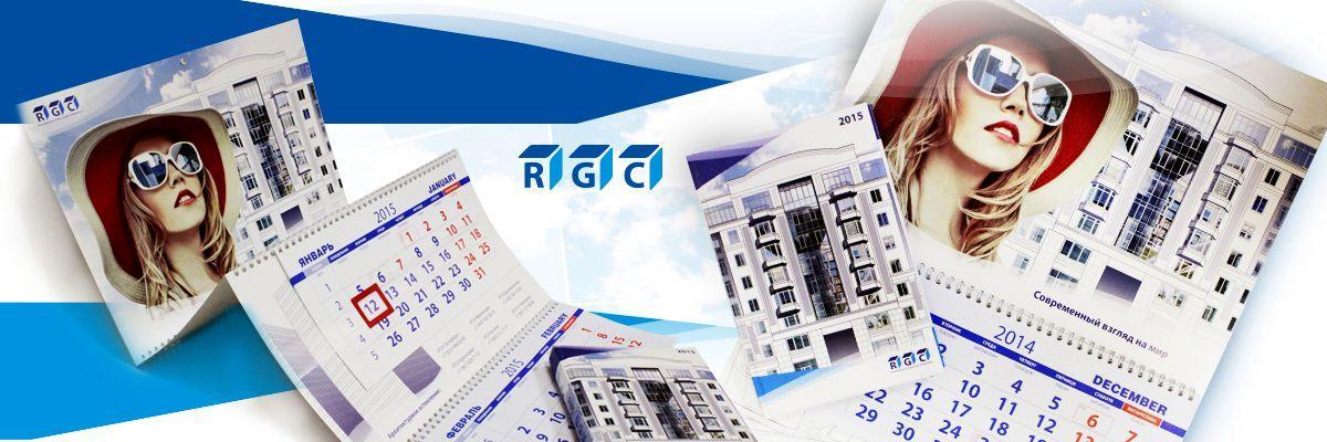 Календарь-трио и датированный ежедневник с логотипом на 2015 год