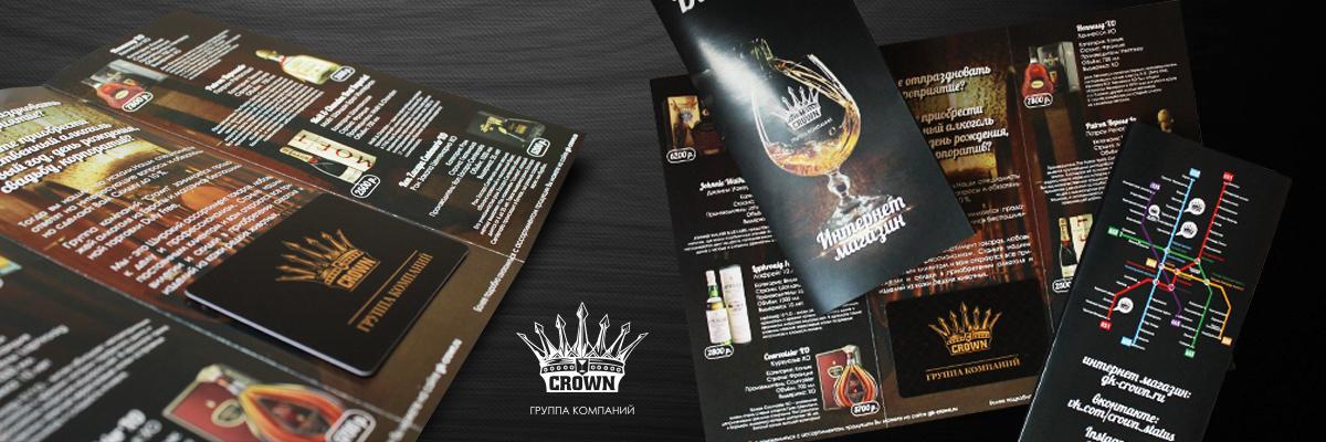 Рекламный буклет оригинального дизайна с дисконтной картой