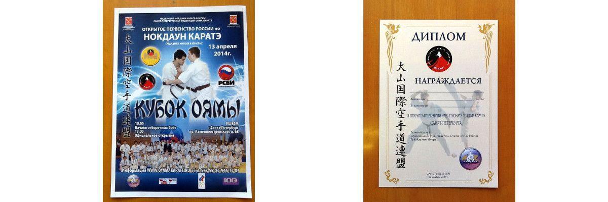 Плакат и грамота спортивного клуба