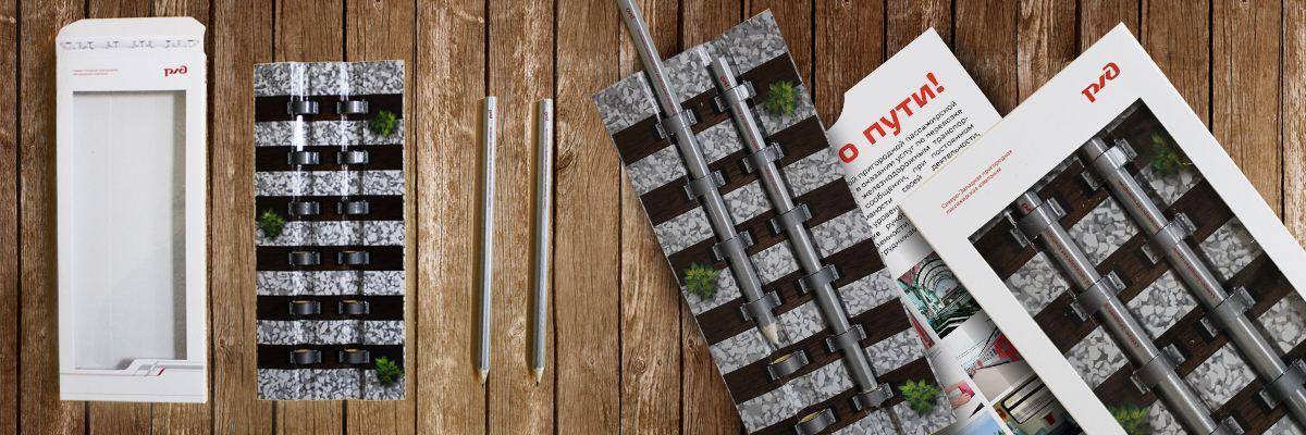 Сувенирные карандаши с логотипом в фирменной упаковке РЖД