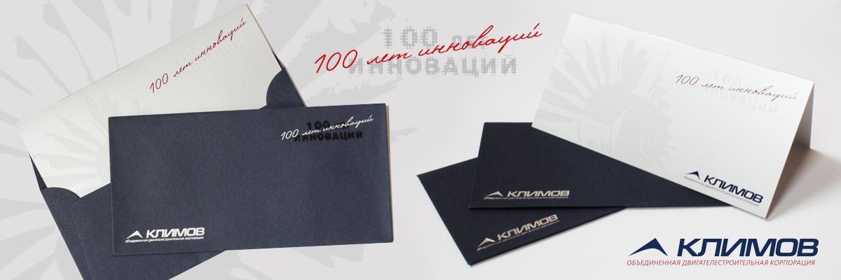 Поздравительные фирменные открытки и конверт с логотипом